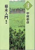 bakumatsu-1